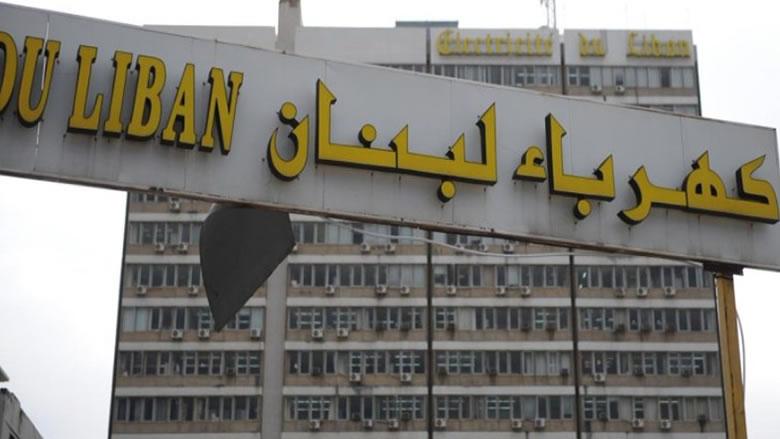 نقابة عمال ومستخدمي كهرباء لبنان: لاشراكنا بالقانون الخاص بتنظيم القطاع