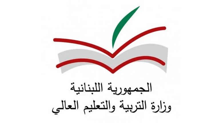 التربية وزعت برنامج البث التلفزيوني لصفوف الشهادات الرسمية بين 15 و19 الحالي