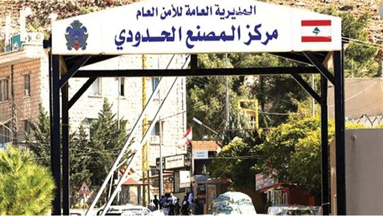 الامن العام: فتح الحدود مع سوريا عبر مركزي المصنع والعبودية للبنانيين وأفراد عائلاتهم