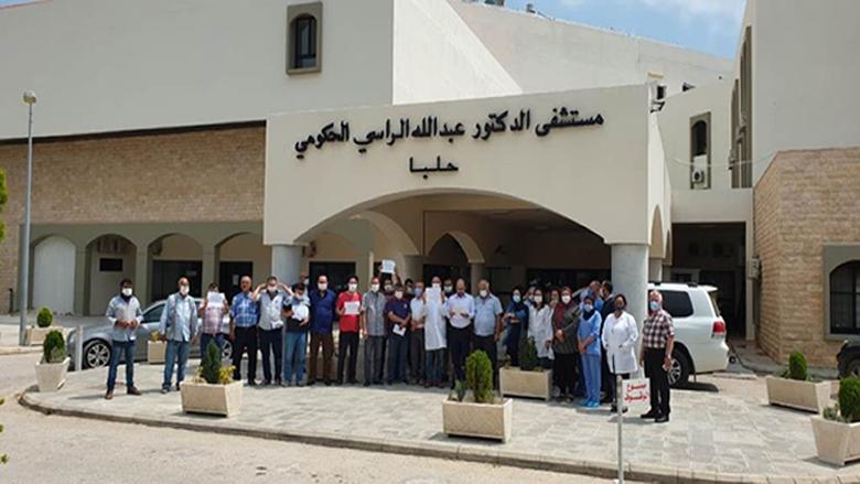 العاملون في مستشفى عبد الله الراسي الحكومي : لتحقيق المطالب وضمهم الى ملاك الادارة العامة
