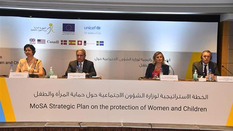 وزارة الشؤون الاجتماعية تطلق الخطة الاستراتيجية لحماية المرأة والطفل