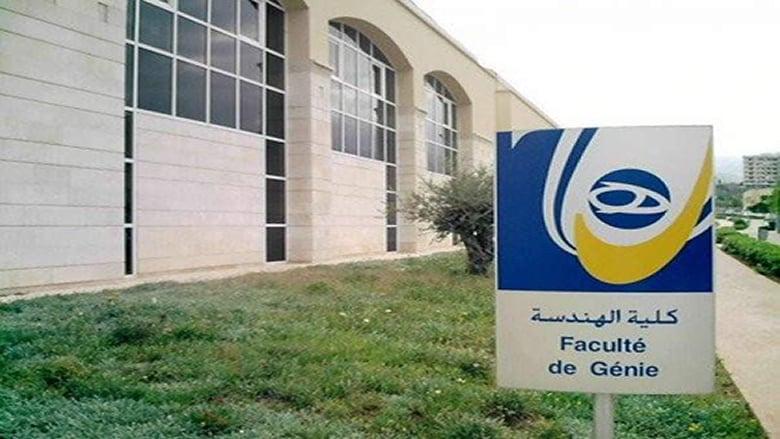 موعد مباراة الدخول إلى كلية الهندسة في الجامعة اللبنانية