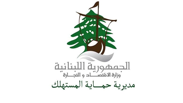 دوريات مباغتة لمراقبي مصلحة حماية المستهلك في الجومة - عكار