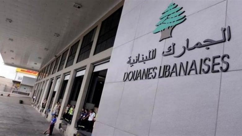 بيان توضيحي للجمارك عن نقل الأموال من الخارج إلى لبنان