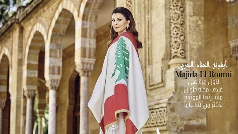 رسالة حب من ماجدة الرومي الى لبنان