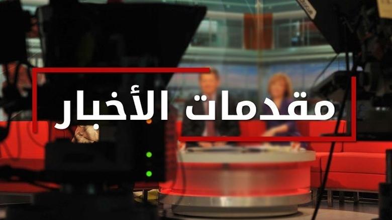 مقدمات نشرات الاخبار المسائية لليوم الاربعاء
