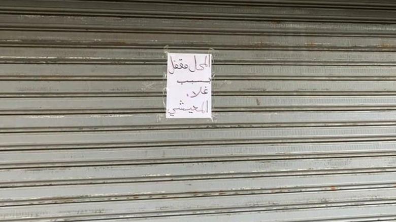 الحد الادنى للأجور تآكل ومفاوضات الصندوق معلّقة... لبنان أمام خطر انفجار كبير
