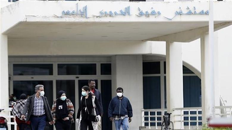 التقرير اليومي لمستشفى الحريري حول اخر مستجدات الفيروس