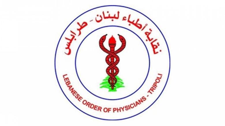 نقابة اطباء طرابلس: نقف مع تحرك نقابة بيروت الاربعاء المقبل احتجاجا على الاعتداءات على الجسم الطبي