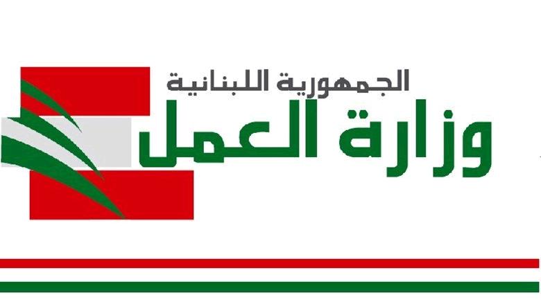 وزارة العمل: لاحترام القانون لحفظ حقوق اليد العاملة والتقيد بالمهن المحصورة باللبنانيين