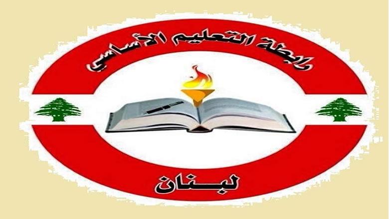 رابطة معلمي التعليم الأساسي: لدعم المدرسة الرسمية ووضع خطة تربوية تحضيرا للعام المقبل