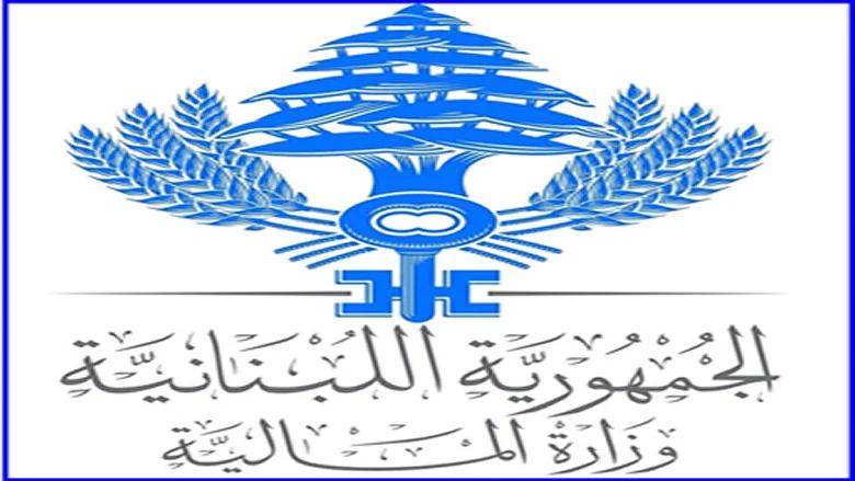 إجتماع الوفد اللبناني مع صندوق النقد... لتنفيذ الإصلاحات بأسرع وقت
