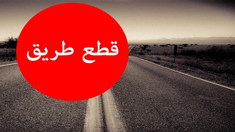الطرقات المقطوعة ضمن نطاق بيروت