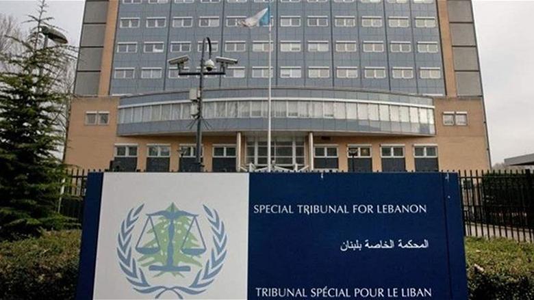 المحكمة الخاصة بلبنان: النطق بالحكم في قضية عياش وآخرين في 7 آب