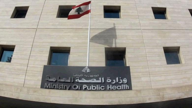 وزارة الصحة: 14 إصابة نتيجة فحوص رحلات وصلت إلى بيروت في 8 الحالي