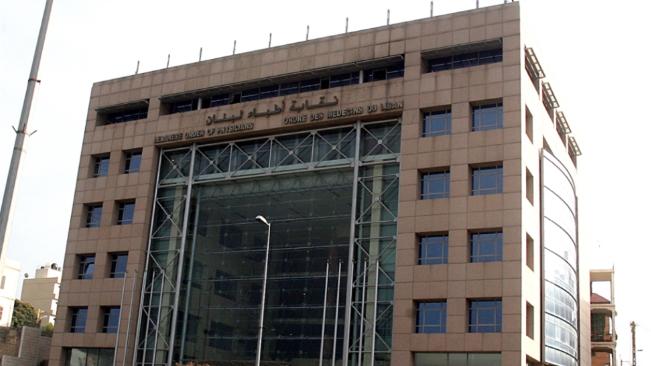رفع المعاينة الطبية عبءٌ إضافي على اللبنانيين... فهل إجراء نقابة الأطباء قانوني؟