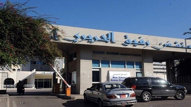 مستشفى الحريري: 34 مصابا قيد المتابعة و654 فحصا في الـ24 ساعة