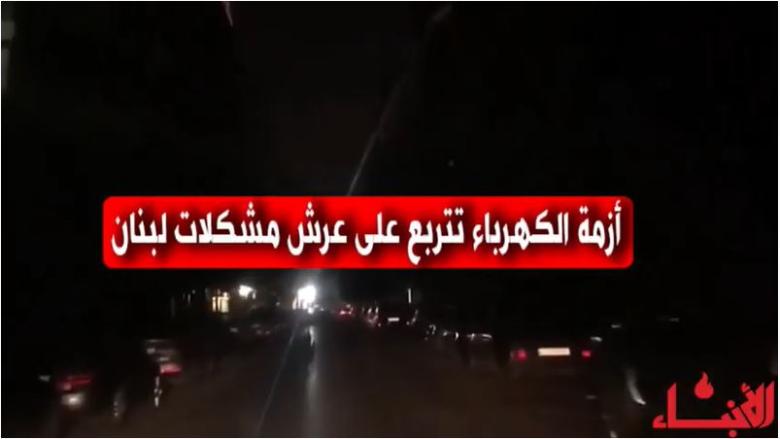 الكهرباء على عرش المشكلات.. شبح العتمة يلاحق اللبنانيين