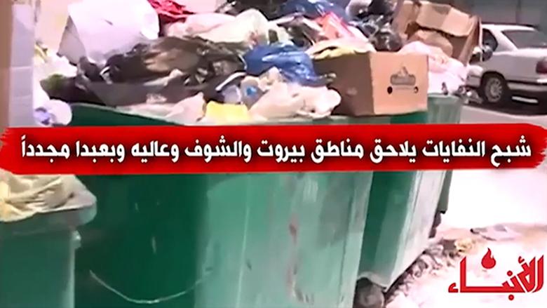 النفايات الى الشارع من جديد .. فهل تكون سبباً لسقوط الحكومة؟!