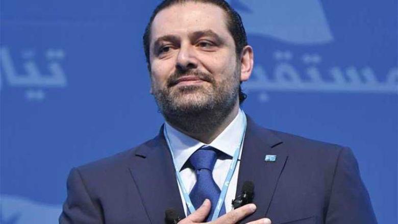 """الحريري يصالح جمهوره... ومؤتمر """"المستقبل"""" سيمنحه صلاحيات استثنائية"""