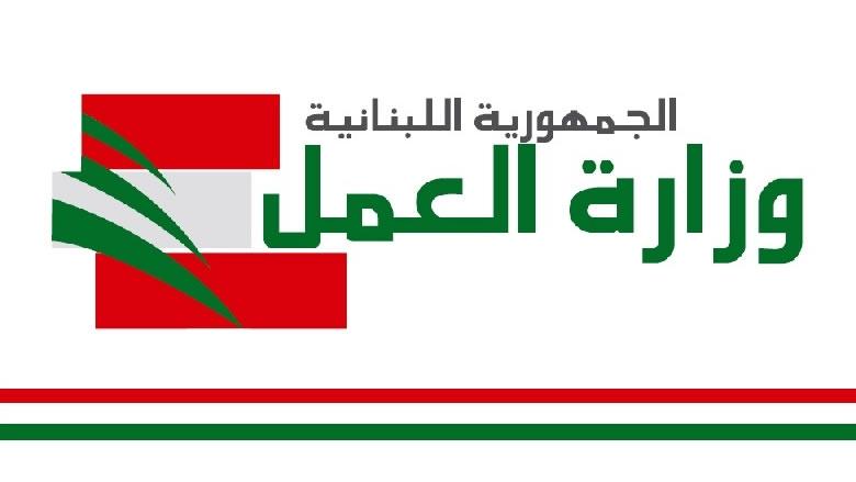 وزارة العمل: لحماية اليد العاملة اللبنانية والتقيد بنسبة العمالة الأجنبية القانونية