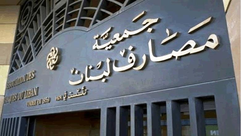 جمعية المصارف تنفي خبر الانسحاب من المفاوضات مع وزارة المالية ولازارد
