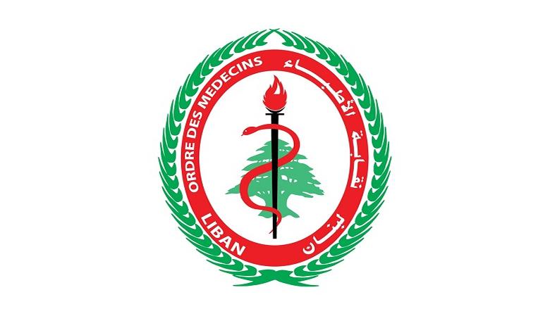 نقابة الأطباء تحذّر: للتشدد بتطبيق الإجراءات وتغريم من لا يلتزم