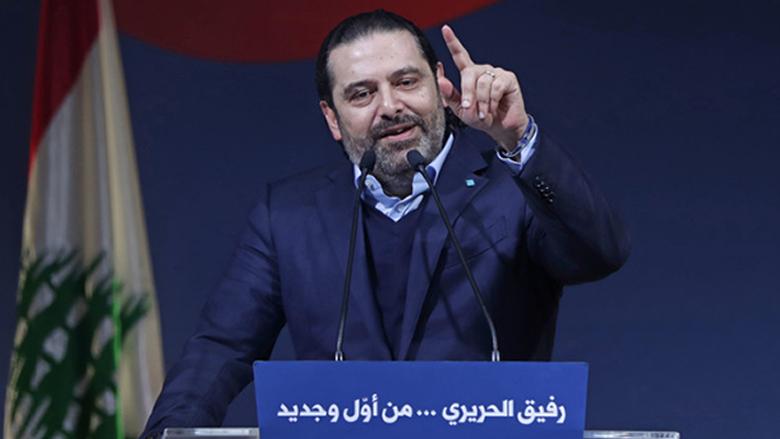 """الحريري يصالح جمهور """"المستقبل"""".. ويستعيد """"المحاربين القدامى"""""""