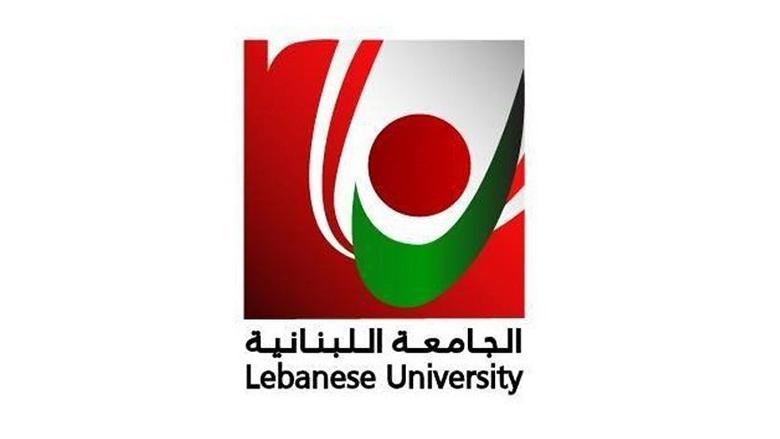 """""""اللبنانية"""" تنشر مواعيد إمتحانات الدخول الى عدد من كلياتها للعام الجامعي 2020/2021"""