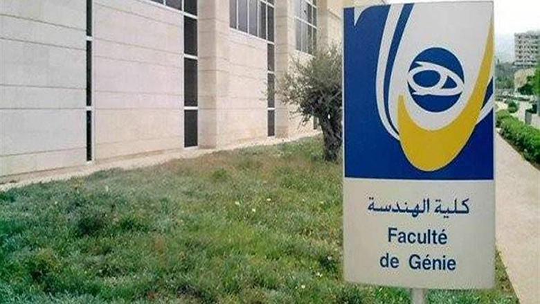 لا أوراق في الجامعة اللبنانية