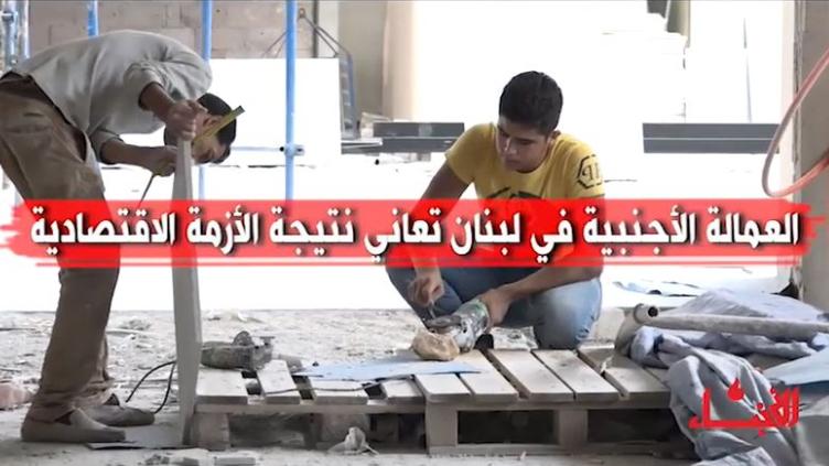 بالفيديو: مأساة العمالة الأجنبية في لبنان تتواصل .. والعين على قانون العمل!