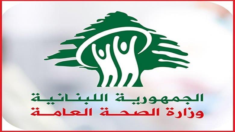 وزارة الصحة تعلن عن نتائج فحوصات كورونا للوافدين إلى لبنان