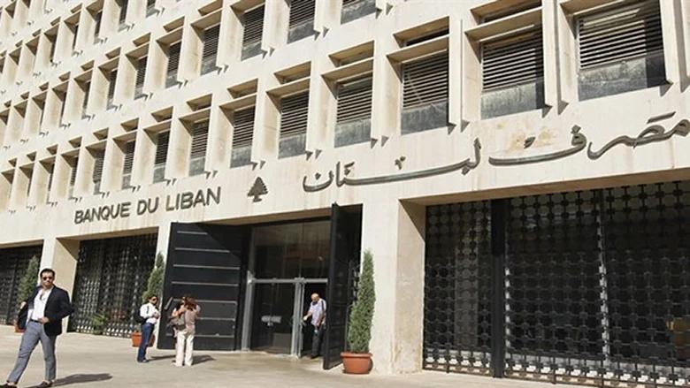 """تعميم لـ""""مصرف لبنان"""" حول التسهيلات الممكن منحها للمصارف والمؤسسات المالية"""