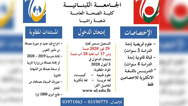 اعلان مباراة الدخول إلى كلية الصحة العامة للعام الجامعي 2020 - 2021