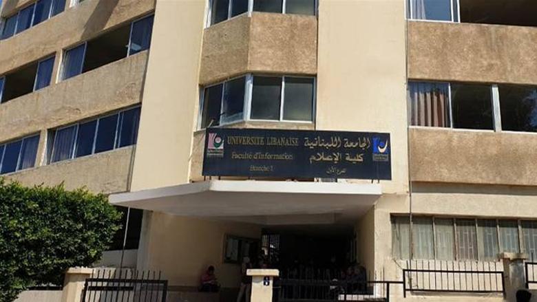 هلعٌ بين طلّاب كلية الإعلام.. ورئاسة الجامعة تصرّ على الإمتحانات