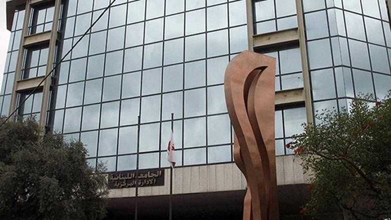 تعميم من الجامعة اللبنانية عن قبول الطلاب اللبنانيين الوافدين من الجامعات الخارجية
