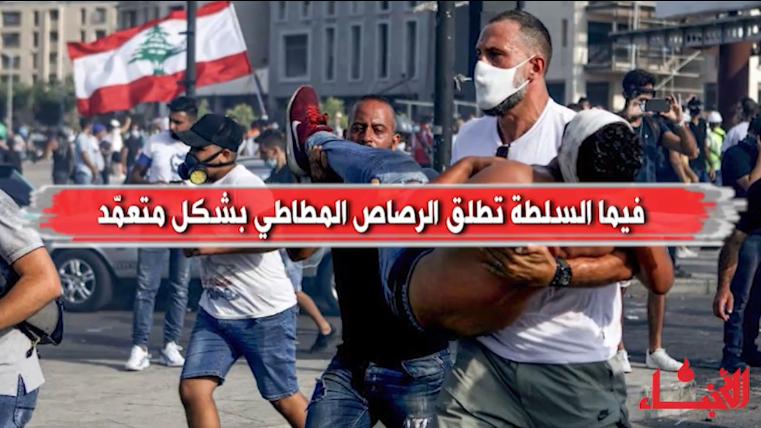 إفلاس السلطة في أقصاه.. اعتداء متعمّد على المتظاهرين