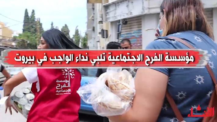 مؤسسة الفرح الاجتماعية تلبي نداء الواجب في بيروت