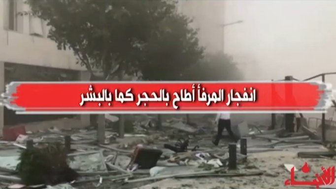 في النتائج المدمّرة لانفجار المرفأ.. تراث بيروت في خطر