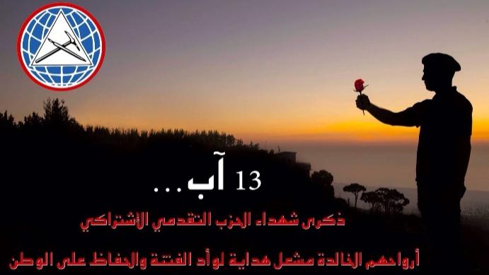 13 آب: عهد يتجدد ببناء وطن العدالة والمساواة