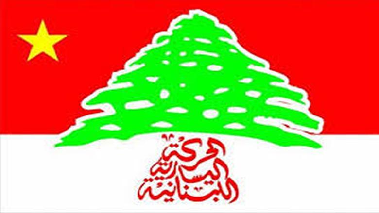 الحركة اليسارية اللبنانية: نطالب بلجنة تحقيق دولية