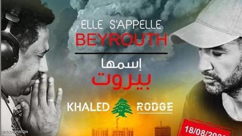 الشاب خالد يتضامن مع بيروت على طريقته الخاصة