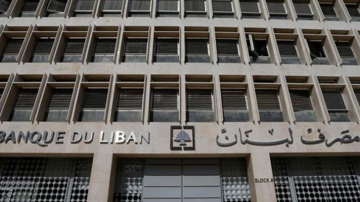 اعتصام لأهالي الطلاب في الجامعات الأجنبية أمام مصرف لبنان