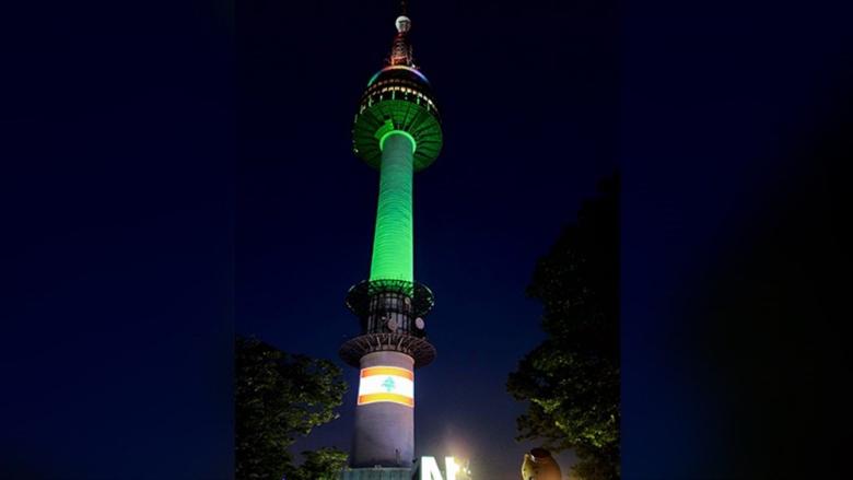 إضاءة برج في العاصمة الكورية بألوان العلم اللبناني تضامناً مع بيروت