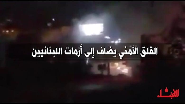 قلق أمني يضاف الى أزمات اللبنانيين .. والإرهاب أخطر السيناريوهات!