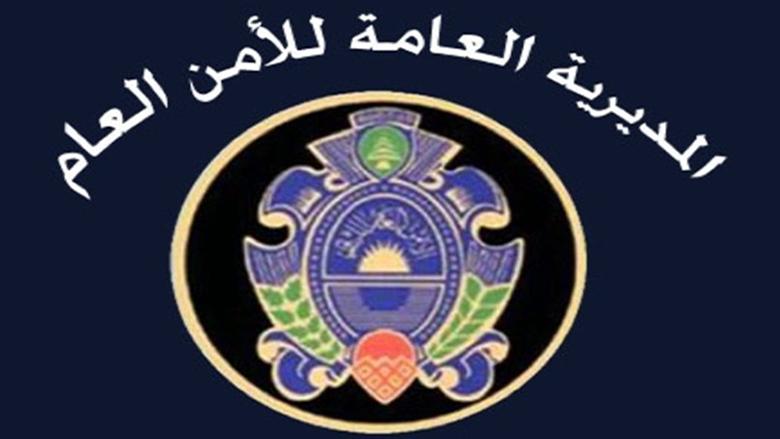 الأمن العام أشرف على استلام مادة المازوت وواكب توزيعها في المناطق كافة