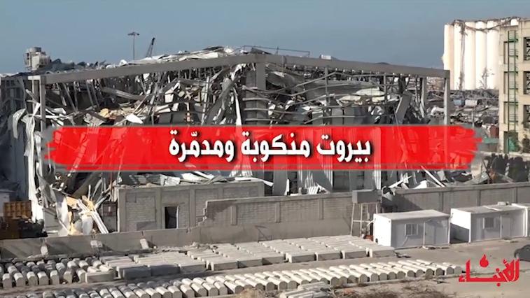 بعد كارثة انفجار المرفأ... كيف بدت ملامح بيروت؟