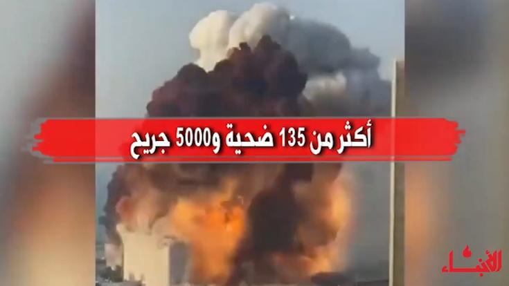 السلطة تبيع بيروت بـ 2750 طناً من المتفجرات... من المسؤول عن انفجار المرفأ؟