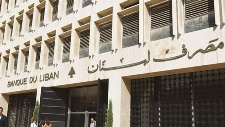 مصرف لبنان: قروض إستثنائية بالدولار للمتضرّرين من الانفجار في بيروت