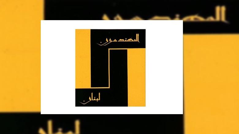 وقفة تضامنية مع ضحايا انفجار مرفأ بيروت في نقابة المهندسين
